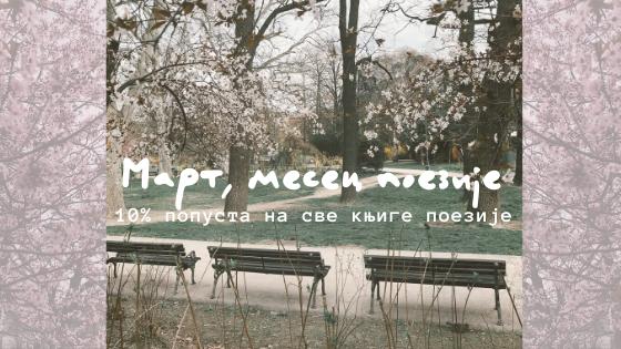 Март, месец поезије